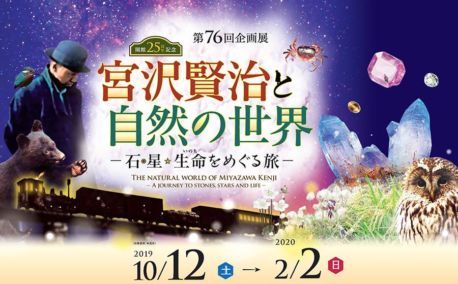 宮沢賢治と自然の世界 -石・星・生命をめぐる旅-