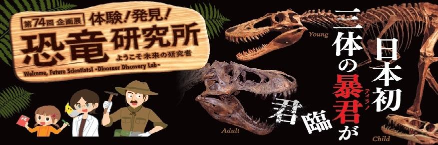 体験!発見!恐竜研究所 -ようこそ未来の研究者-