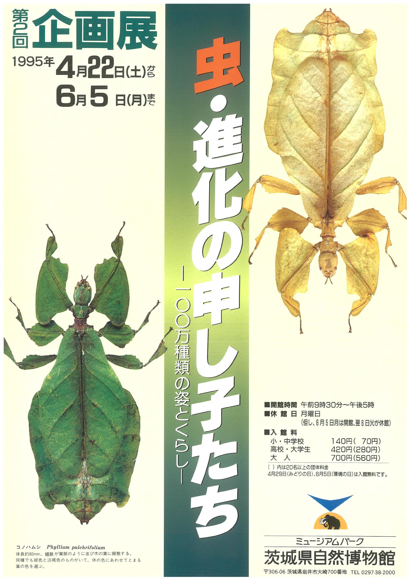 虫・進化の申し子たち -100万種類の姿とくらし-