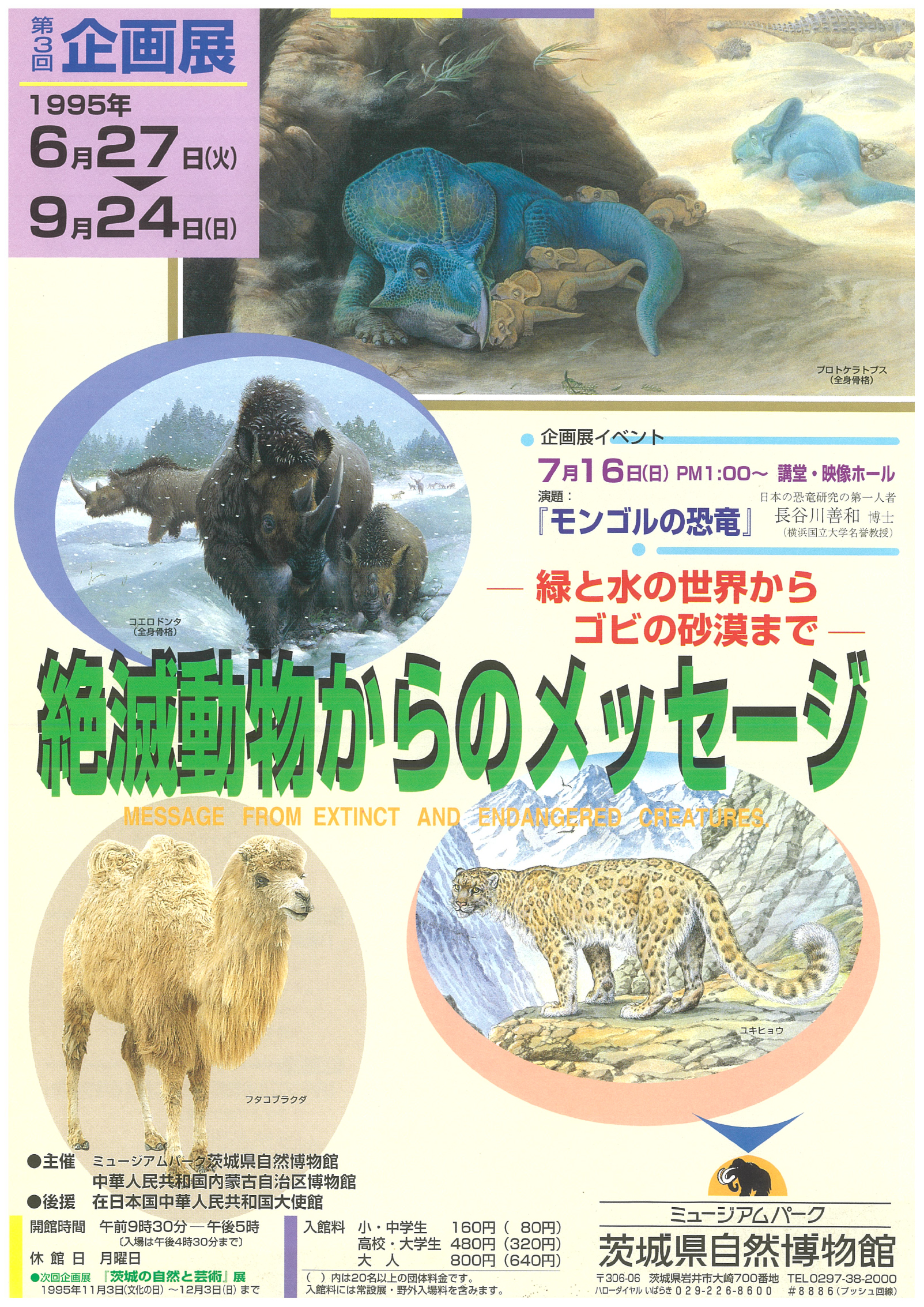 絶滅動物からのメッセージ -緑と水の世界からゴビの砂漠まで-