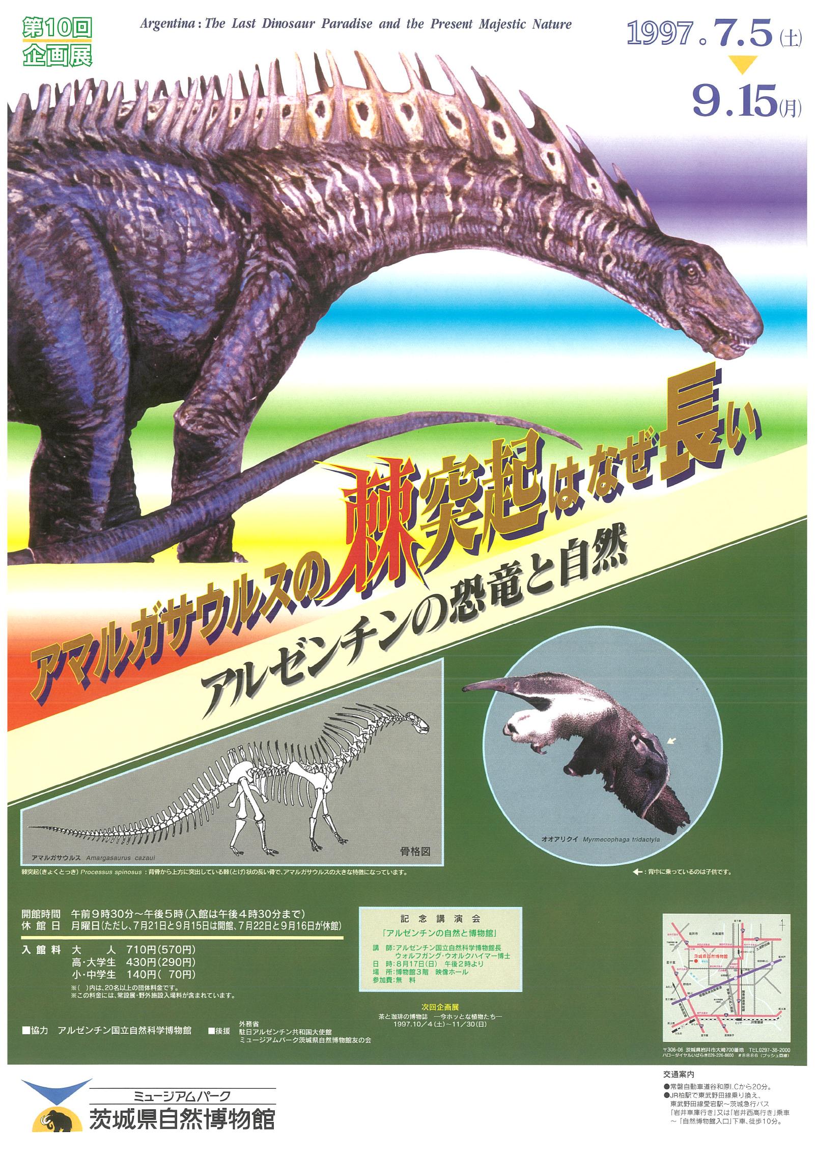 アマルガサウルスの棘突起はなぜ長い -アルゼンチンの恐竜と自然-