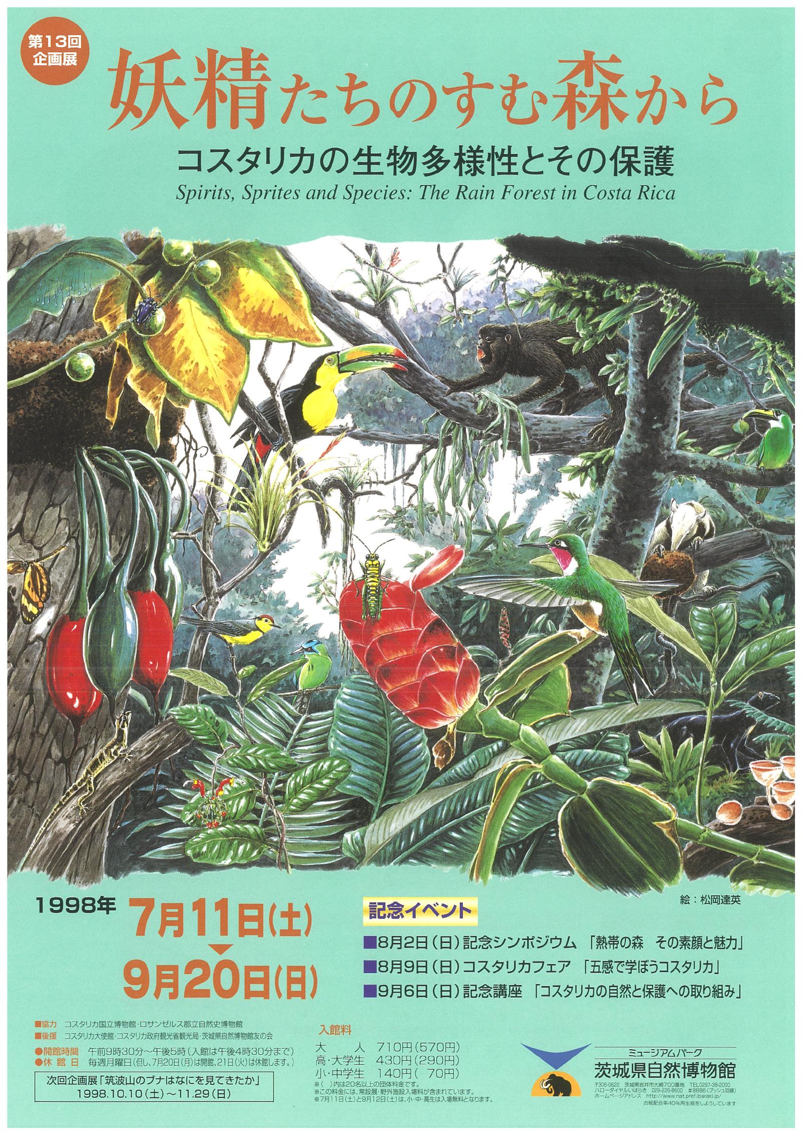 妖精たちのすむ森から -コスタリカの生物多様性とその保護-