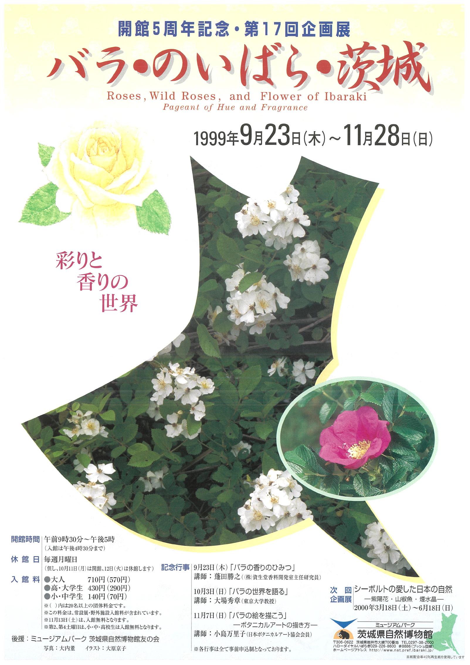 バラ・のいばら・茨城 -彩りと香りの世界-