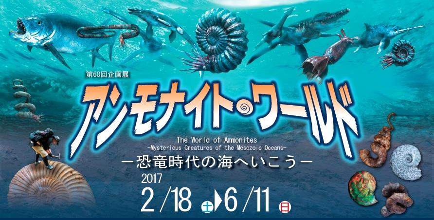 アンモナイト・ワールド -恐竜時代の海へいこう-