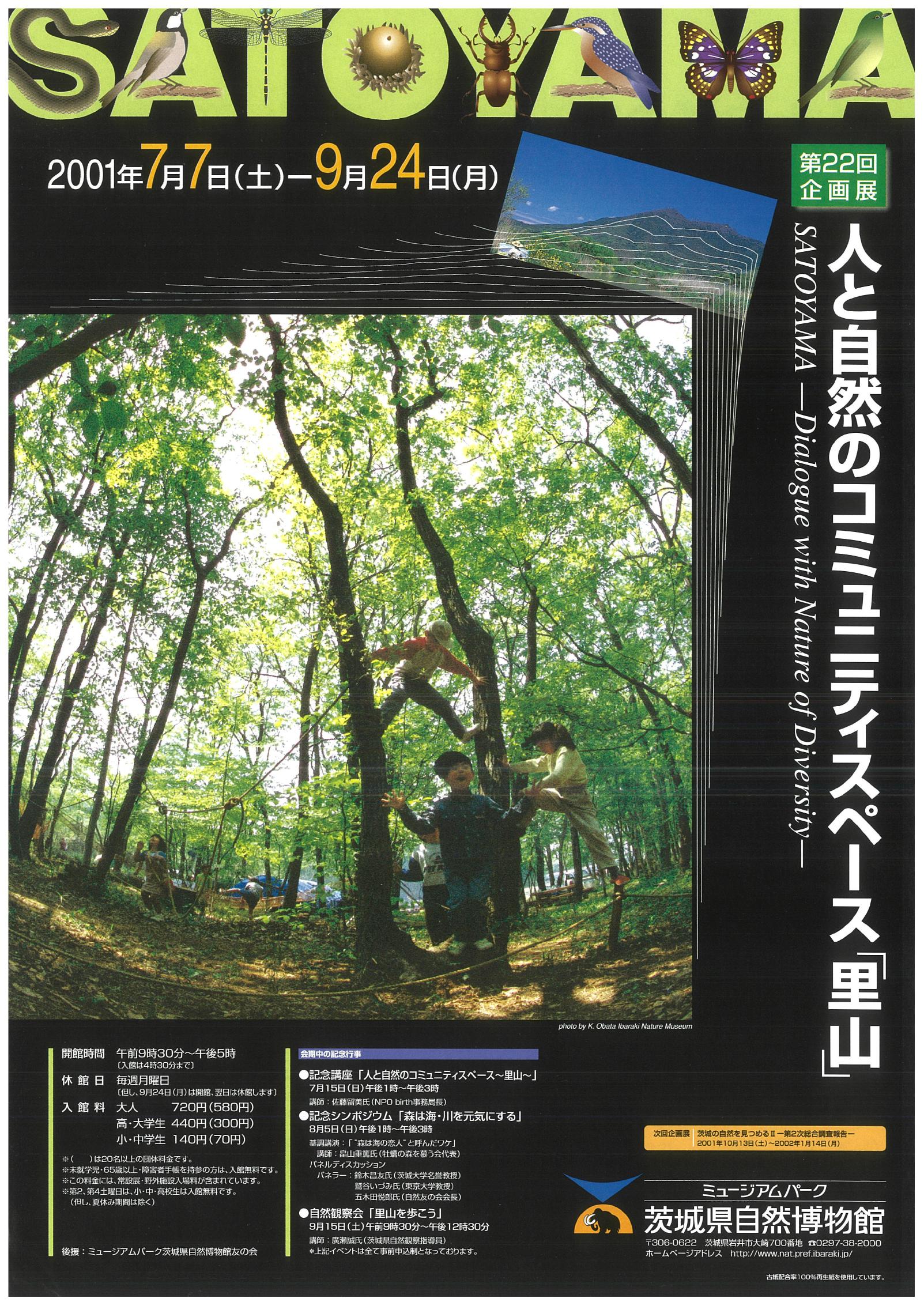 SATOYAMA …人と自然のコミュニティスペース「里山」…