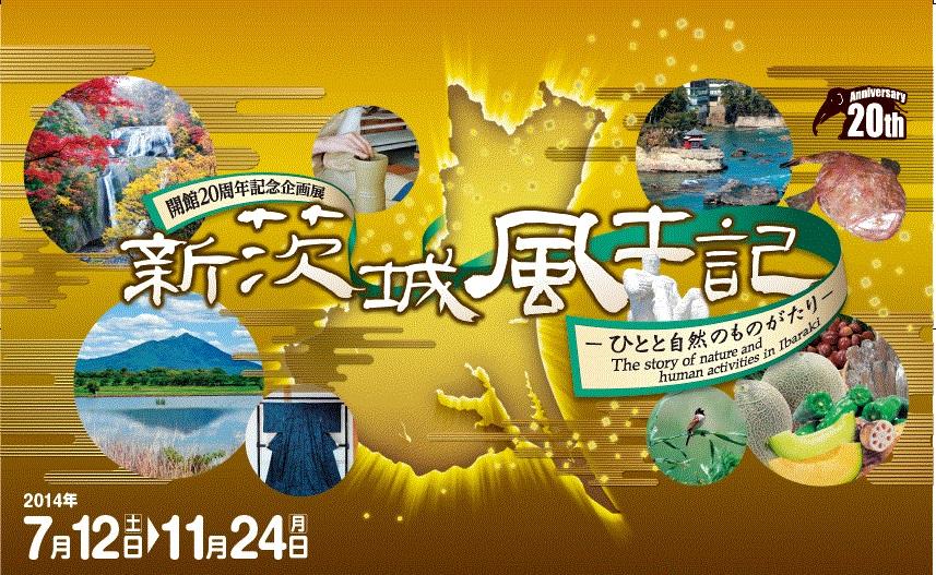 新茨城風土記 -ひとと自然のものがたり-