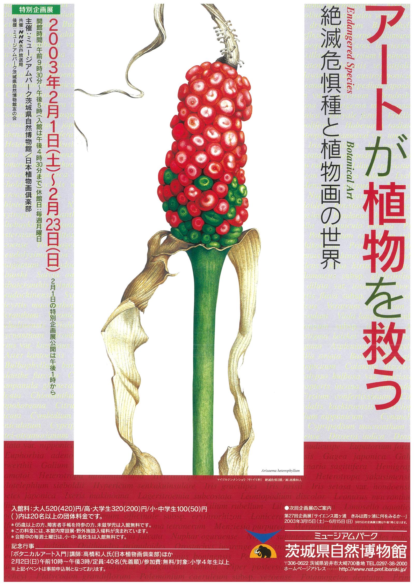 アートが植物を救う -絶滅危惧種と植物画の世界-