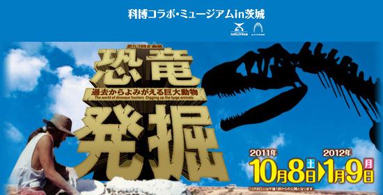 恐竜発掘 -過去からよみがえる巨大動物-