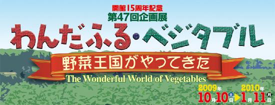 わんだふる・ベジタブル 野菜王国がやってきた
