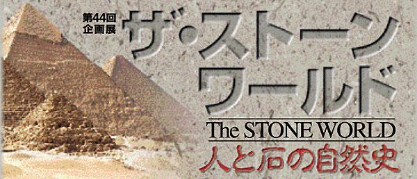 「ザ・ストーンワールド-人と石の自然史-」